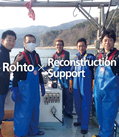 Rohto x Reconstruction Support